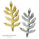 ALUMINIUM PLANTS アルミ プランツ 箸置き ≪セージ≫ アンティーク カトラリーレスト (ゴールド/シルバー) 【メー…
