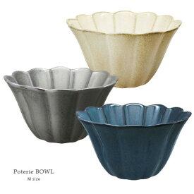 Poterie ボウル Mサイズ ≪ベージュ / ネイビー / ブラック≫ 日本製 食器 小皿 鉢 テーブルウェア 【あす楽対応】