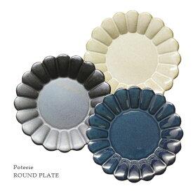 Poterie ラウンド プレート ≪ベージュ / ネイビー / ブラック≫ 日本製 中皿 食器 テーブルウェア 【あす楽対応】