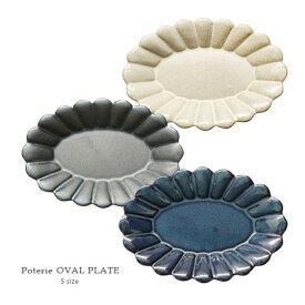 Poterie オーバル プレート Sサイズ ≪ベージュ / ネイビー / ブラック≫ 日本製 中皿 食器 テーブルウェア 【あす楽対応】
