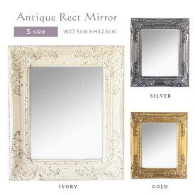 アンティーク調 レクト ミラー フレーム (Sサイズ・3カラー) 27.5cm×32.5cm (壁掛け用金具付き) 「ANCIENT MIRROR」 額縁 鏡 木製 ウォールミラー 壁掛け ミラートレイ 【あす楽対応】