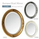 アンティーク調 オーバル ミラー フレーム (Lサイズ・3カラー) 37.5cm×47.5cm (壁掛け用金具付き) 「ANCIENT MIRROR」 額縁 鏡...