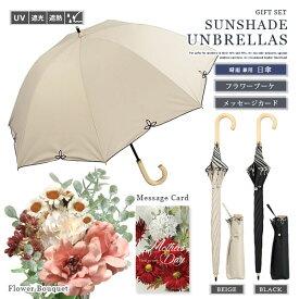 【送料無料】 『日傘 & フラワーブーケ』 UVカット率99.99%以上 晴雨兼用 ≪バードケージ≫遮熱 遮光 【ギフトセット】【日傘】【折りたたみ傘】【あす楽対応】