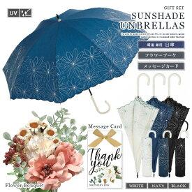 【送料無料】『日傘 & フラワーブーケ』 UVカット率99% 晴雨兼用 ≪マーガレット刺繍≫【ギフトセット】【日傘】【折りたたみ傘】【あす楽対応】