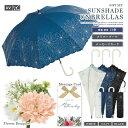 母の日 ギフト 『日傘 & フラワーブーケ』 UVカット率95% 晴雨兼用 ≪マーガレット刺繍≫【ランキング受賞】【ギフト…