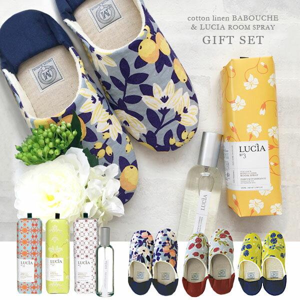 【送料無料】 ROOM GIFT 『バブーシュ & LUCIA ルームスプレー』 紫陽花とラナンキュラスのブーケ GIFT SET ギフトボックス & メッセージカード付き 【ギフトセット】【あす楽対応】