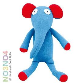 No3No4 Sock Doll ハンドメイド ぬいぐるみ ≪SUNNY≫ ベビー キッズ ギフト ゾウさん 【あす楽対応】【出産祝い】【男の子】【誕生日】【贈り物】