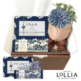 【送料無料】Lollia -DR- ギフトセット 『ハンドクリーム & ソープ』 コフレセット フラワーブーケ & ラッピング & カード付き 「 ロリア / DREAM 」 【プレゼント】【あす楽対応】