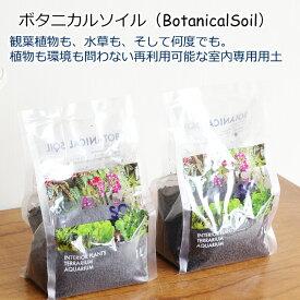 ボタニカルソイル 1L×2袋 観葉植物 土 虫がわかない 室内 清潔 栄養 黒土 多肉 サボテン 用土 2L 送料無料