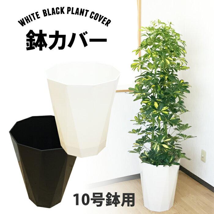 鉢カバー 10号 10号鉢がすっぽり 根腐れ防止構造 送料無料 大鉢用 10号鉢用 インテリアカバー ホワイト ブラック