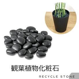 リサイクルストーン ブラック 1袋 送料無料 化粧石 飾り石 マルチングストーン マルチング 鉢土隠し サステナブル サスティナブル
