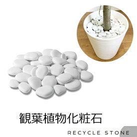 リサイクルストーン ホワイト 1袋 送料無料 化粧石 飾り石 マルチングストーン マルチング 鉢土隠し サステナブル サスティナブル