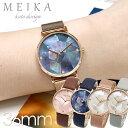 MEIKA メイカ 腕時計 レディース 革ベルト メッシュ ウォッチ 多面カットパール シェル ローズゴールド ブラック ホワイト ブランド 人気 ランキング 日本製クォーツ 36mm