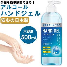 あす楽 ハンドジェル 大容量 500mL 日本製 除菌ジェル ウイルス除去 除菌 ウイルス対策 アルコール 消毒 手指 手洗い 携帯用 携帯 消毒 持ち運び