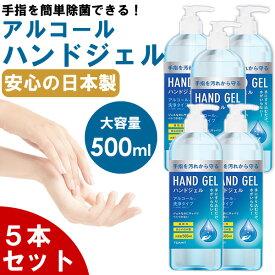 あす楽【5本セット】ハンドジェル 大容量 500mL 日本製 除菌ジェル ウイルス除去 除菌 ウイルス対策 アルコール 消毒 手指 手洗い 携帯用 携帯 消毒 持ち運び