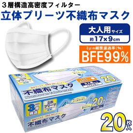 【楽天スーパーSALE】あす楽 3層構造 高密度フィルター BFE99% 不織布マスク 20枚入り 大人用 使い捨てマスク ウイルスブロック フェイスマスク 99%カット ウイルス対策 飛沫 PM2.5 花粉症対策 箱 白 ホワイト 日本企画