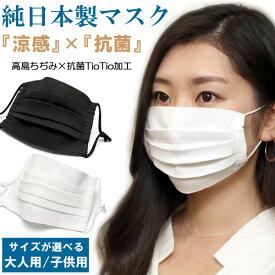 日本製 マスク マスクリン 夏用 涼しい 涼感 抗ウイルス 抗菌 消臭 綿100% 洗える 白 ホワイト 黒 ブラック 在庫あり 大人用 男性用 女性用 小さめ 子供用 機能性素材