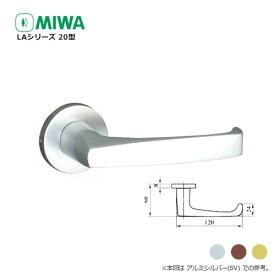 MIWA レバーハンドル LAシリーズ 20型【美和ロック MIWA LA20】【アルミ】
