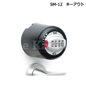 キーアウト SM-12 鍵穴カバー 補助錠【FUKI フキ iNAHO イナホ】【SM12】【ドアノブ対応(握り玉・玉座)】