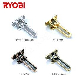 RYOBI ドアガード RH-002N 受座調整式 U字ロック【外開きドア用】【汎用取替え型】【リョービ RH002N】