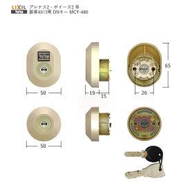 [2ロックセット][ドア厚40mm] トステム シリンダー MCY-480 キー5本付 シャイングレー色【TOSTEM LIXIL QDC17 QDC19 QDD835】【MIWA DN(PS)キー】【ディンプルキー】【送料無料】