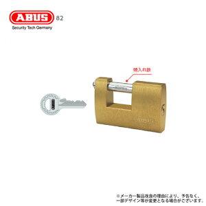 [バータイプ] ABUS 南京錠 MonoBlock 82 70サイズ キー2本付 カンヌキ式バーロック【アバス モノブロック 82/70】