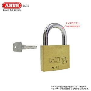 ABUS 真鍮 南京錠 EC75 40サイズ キー3本付 ディンプルシリンダー採用シリーズ【耐ピッキング】【アバス EC75/40】