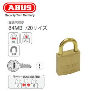 ABUS 真鍮 南京錠 84MB 20サイズ キー3本付【アバス 84MB/20】