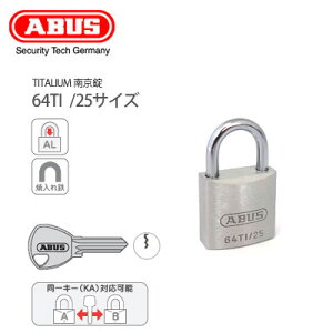 ABUS 南京錠 TITALIUM-64TI 25サイズ キー3本付 軽くて強い独自開発の新素材タイタリウム採用モデル【アバス 64TI/25】
