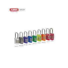 ABUS 3桁ダイヤル 南京錠 145 20サイズ ナンバー可変式 豊富なカラーで個人識別にも便利なMycolorシリーズ【カバン ポスト 下駄箱 ロッカー】【アバス 145/20】