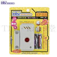 NLS防犯センサー音嫌い1号DS-SE-1【窓ドア防犯対策】【日本ロックサービス】