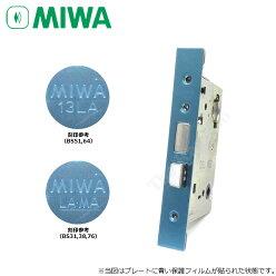 [標準仕様]MIWALA錠ケースレバーハンドル用