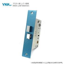 YKKap 錠ケース J0019 BS64mm レバーハンドル錠用【左右兼用】【YKK DH=1900 アミティ J-0019】【刻印 MIWA LZSP】【M-60 M-61 共通部品】