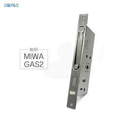 三協アルミ錠ケースMIWAGAS2BS51mmガードロック(アーム付)