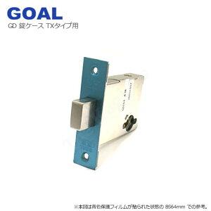 [TXタイプ用] GOAL GD 錠ケース BS64mm 本締り用【シリンダー(鍵穴)は付属しません】【ゴール】