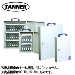 TANNER ディスクシリンダ錠式 キーボックス OC-20【鍵20本掛サイズ】【タナー 鍵管理 キー ボックス】