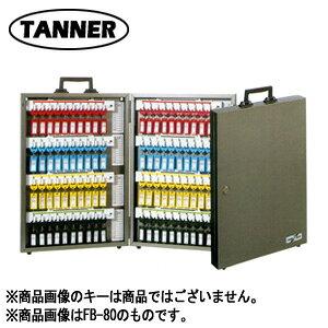 TANNER タナー ディスクシリンダ錠式 キーボックス FB-60【鍵60本掛サイズ】【キー 鍵管理 ボックス】