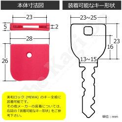 カラーキーカバーKB-100寸法参考図