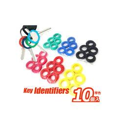 キーカバーリングビックサイズ単色10個入りセット