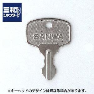 三和 シャッター錠用 従来ピンシリンダー ギザキー 純正 追加キー【SANWA】【スペアキー 合鍵】【運転免許証のご提示必要】