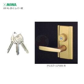MIWA(美和ロック) U9 HL20-1型 アルミゴールド色 レバーハンドル錠 キー3本付属 ドアノブ 交換 取替え【各社製の本締付モノロックに対応(要切欠き追加工事)】【U9HLシリーズ】