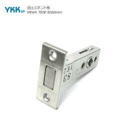 YKKap 錠ケース J0546 BS60mm 本締錠用【左右兼用】【YKK 旧エミネント J-0546】【刻印 MIWA TESP】