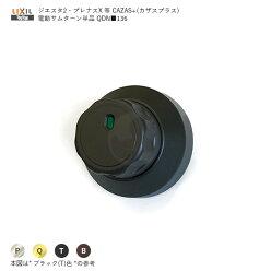 トステムセキュリティ電動サムターンQDN*136