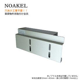 [専門業者での設置推奨] NOAKEL ノアケル 賃貸物件向け 取付け金具 ブラケット【EXC-7145D】【ドアに穴をあけずに取付け可能】