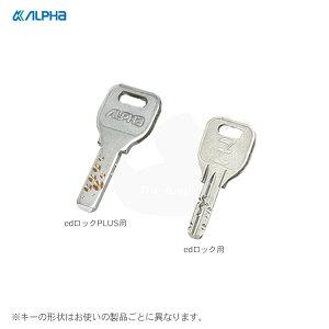 ALPHA edロック 非常解錠キー用 純正 追加キー【アルファ】【スペアキー 合鍵】【運転免許証のご提示必要】