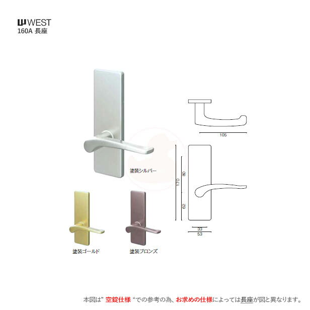 WEST 室内 レバーハンドル 160A 表示錠 長座 ドアノブ 交換 取替え【A55ロックケース】【ウエスト 160A レバー ハンドル】【主な使用ドア:トイレ など】