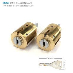 [2ロックセット]YKKapピタットKey用非常シリンダー標準仕様