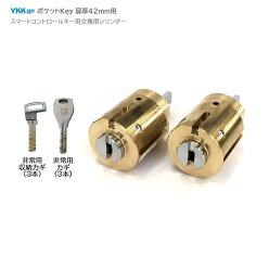 [2ロックセット]YKKapポケットKey用非常シリンダー標準仕様
