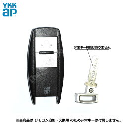 YKKapポケットKey専用追加リモコン