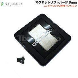 NinjaLock2用 MGL05 マグネットリフトパーツ 5mm【ライナフ Linough ニンジャロック】